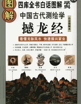 图解中国古代测绘学:撼龙经-扫描版-PDF电子书-下载