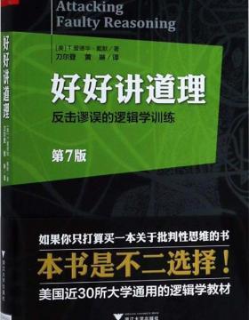 好好讲道理:反击谬误的逻辑学训练 扫描版 PDF电子书