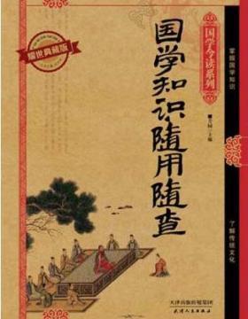 国学知识随用随查 耀世典藏版 扫描版 PDF电子书