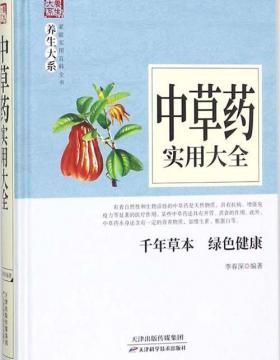 中草药实用大全 扫描版 PDF电子书 下载