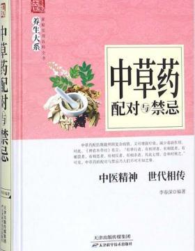 中草药配对与禁忌 扫描版 PDF电子书 下载