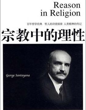 宗教中的理性 扫描版 PDF电子书