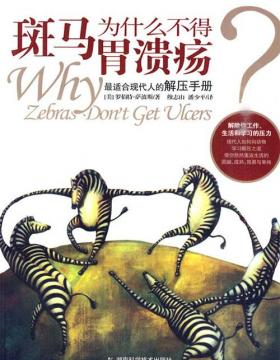 斑马为什么不得胃溃疡 扫描版 PDF电子书