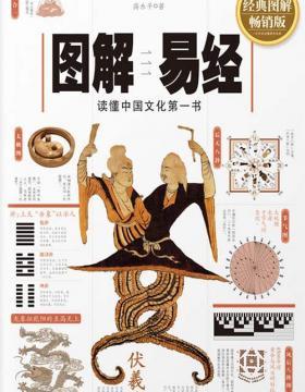 图解易经 读懂中国文化第一书 扫描版 PDF电子书