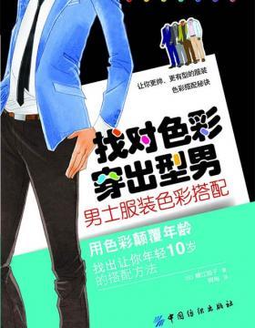 找对色彩 穿出型男:男士服装色彩搭配 扫描版 PDF电子书