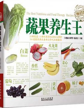 蔬果养生王 全彩扫描版 PDF电子书