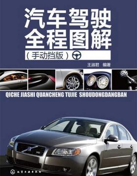 汽车驾驶全程图解(手动挡版) 扫描版 PDF电子书