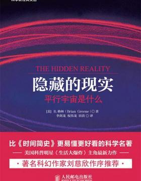 隐藏的现实:平行宇宙是什么 扫描版 PDF电子书