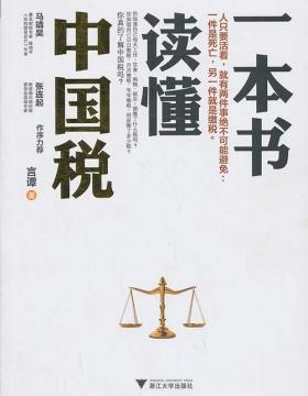 一本书读懂中国税 文字版 PDF电子书