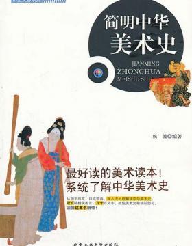 简明中华美术史 扫描版 PDF电子书