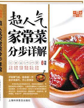 中国好味道:超人气家常菜分步详解 全彩扫描版 PDF电子书