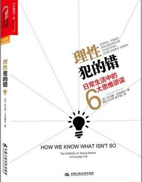 理性犯的错:日常生活中的6大思维谬误 扫描版 PDF电子书