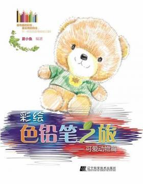 彩绘色铅笔之旅:可爱动物篇 全彩扫描版 PDF电子书
