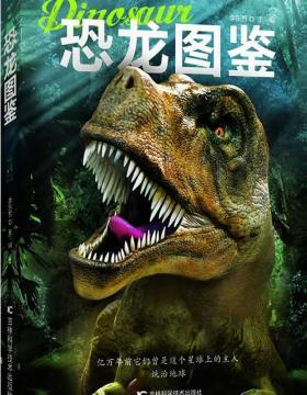 恐龙图鉴(高清手绘图片)全彩扫描版 PDF电子书