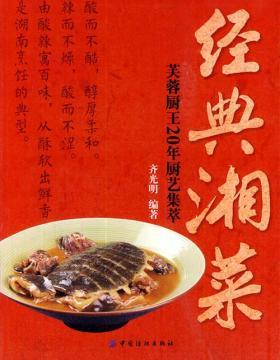经典湘菜:芙蓉厨王20年厨艺集萃 全彩扫描版 PDF电子书