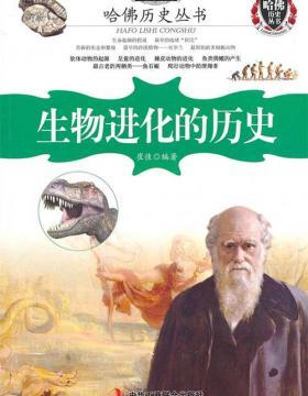 一本书读完生物进化的历史 扫描版 PDF电子书