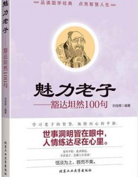 魅力老子-豁达坦然100句 扫描版 PDF电子书