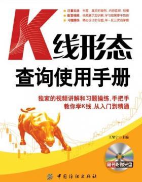 K线形态查询使用手册 扫描版 PDF电子书
