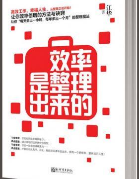 效率是整理出来的 扫描版 PDF电子书