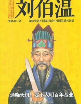 大明神算师:刘伯温 扫描版 PDF电子书