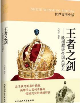 王者之剑-欧洲超级帝国兴衰史 扫描版 PDF电子书