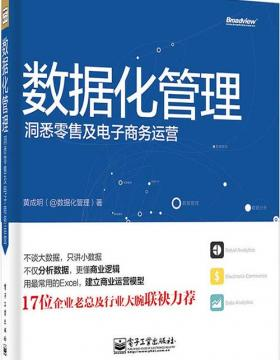 数据化管理:洞悉零售及电子商务运营 全彩扫描版 PDF电子书