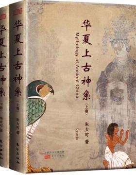 华夏上古神系 (上卷下卷) 扫描版 PDF电子书