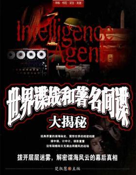 世界谍战和著名间谍大揭秘 扫描版 PDF电子书