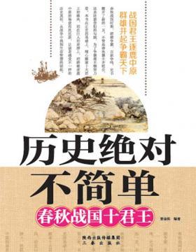 历史绝对不简单 春秋战国十君王 扫描版 PDF电子书