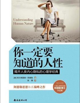 你一定要知道的人性 扫描版 PDF电子书