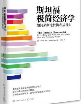斯坦福极简经济学 PDF电子书