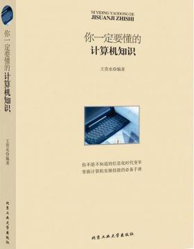 你一定要懂的计算机知识 扫描版 PDF电子书