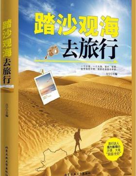踏沙观海去旅行 全彩扫描版 PDF电子书