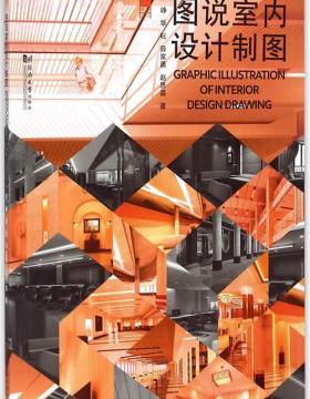 图说室内设计制图 扫描版 PDF电子书