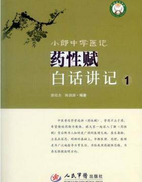 小郎中学医记 药性赋白话讲记1 扫描版 PDF电子书