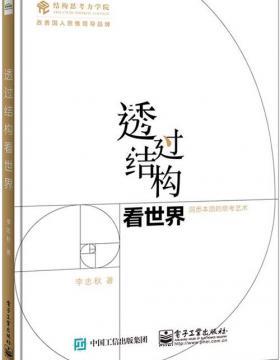 透过结构看世界-洞悉本质的思考艺术 PDF电子书