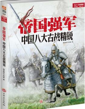 帝国强军:中国八大古战精锐 全彩扫描版 PDF电子书