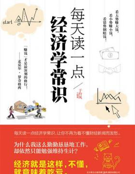 每天读一点经济学常识 扫描版 PDF电子书