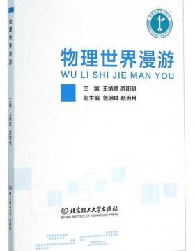 物理世界漫游 扫描版 PDF电子书
