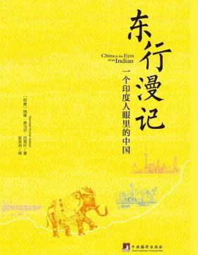 东行漫记:一个印度人眼里的中国 扫描版 PDF电子书