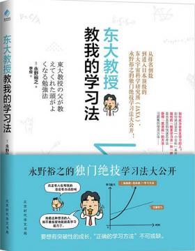 东大教授教我的学习法 永野裕之 PDF电子书