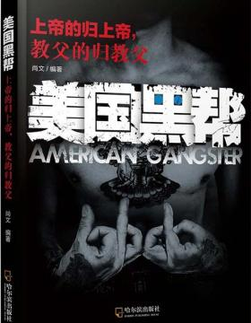 美国黑帮:上帝的归上帝,教父的归教父 扫描版 PDF电子书 下载