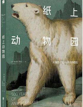纸上动物园:大英图书馆500年动物图志 彩图版 PDF电子书