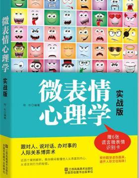 微表情心理学:实战版 PDF电子书