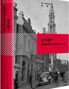 天子脚下-晚清政局与天津特区对外开放 雪珥 PDF电子书