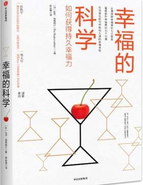 幸福的科学:如何获得持久幸福力 PDF电子书