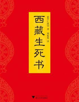 西藏生死书 索甲仁波切 PDF电子书