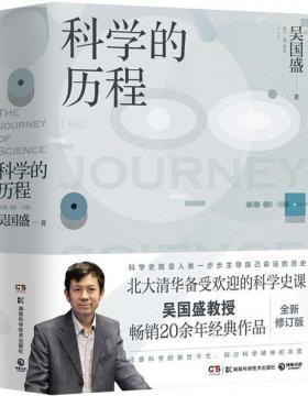 科学的历程 吴国盛 PDF电子书
