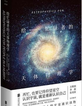 给忙碌者的天体物理学 PDF电子书