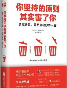 你坚持的原则其实害了你 PDF电子书